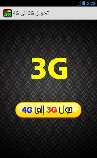 玩免費工具APP|下載تبديل 3G ب 4G هي prank app不用錢|硬是要APP