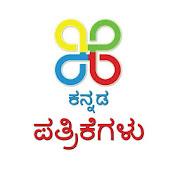 ಕನ್ನಡ ನ್ಯೂಸ್ Kannada News