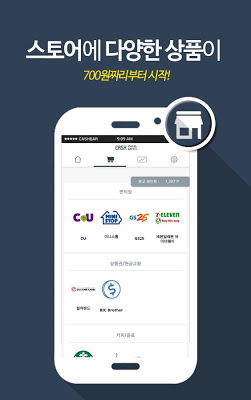 캐시바 - 돈버는어플,돈버는앱 - screenshot