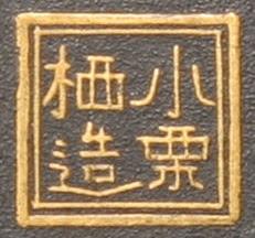 Photo: Trademark of Ogurusu 小栗栖造 小栗栖 (Ogurusu) 造 (made) Ogurusu zo Made by Ogurusu