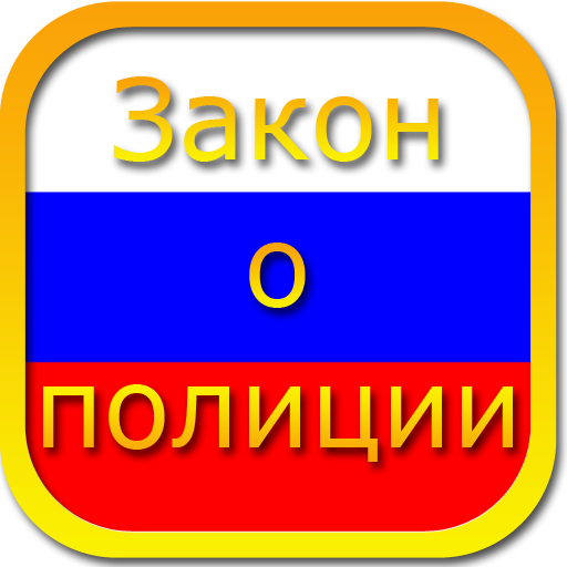 Police Act of Russia Free LOGO-APP點子