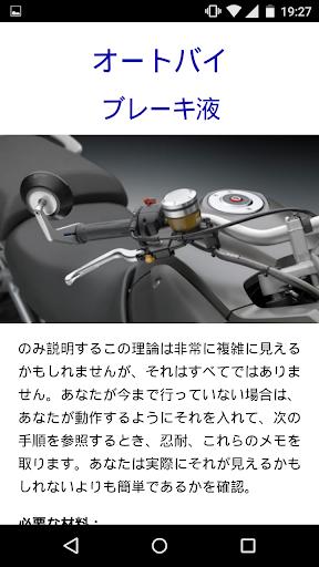 無料教育Appのオートバイの力学|記事Game