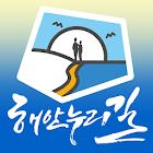 해안누리길 icon