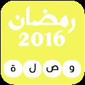 وصلة رمضانية 2016 icon