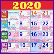 Kannada Calendar 2020 - Free ಕನ್ನಡ ಕ್ಯಾಲೆಂಡರ್ 2020