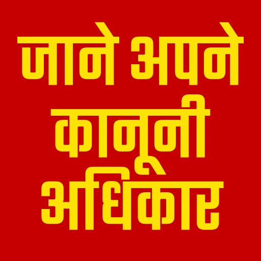 भारतीय कानूनी अधिकार | Fundamental Rights In India 1.1.0 screenshots 6