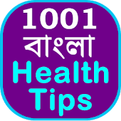 1001 Bangla Health Tips