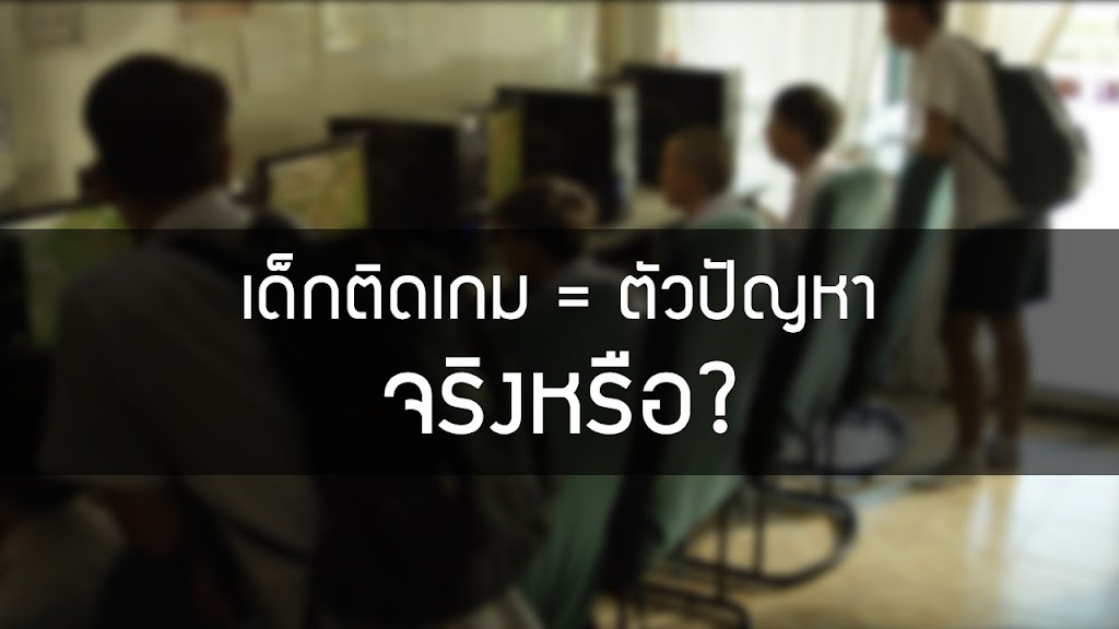 ติดเกมแล้วชีวิตแย่จริงหรือ…? …Ragnarok ชวนหาคำตอบใน EXL2016
