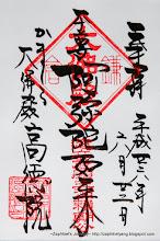 Photo: 神奈川縣鐮倉市 高德院 平成26年6月22日
