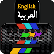 Arabic English keyboard
