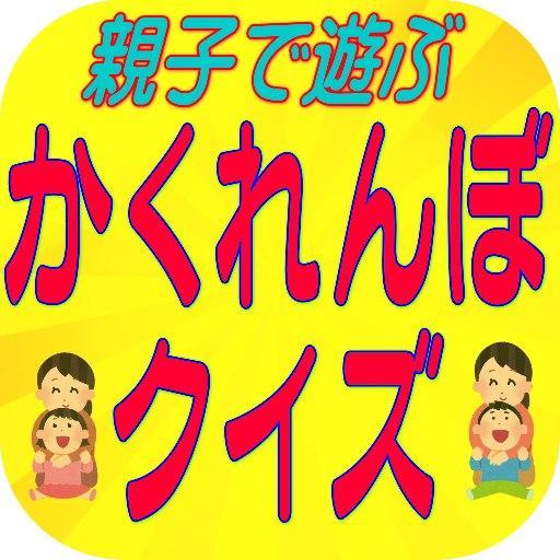 子供向け無料アプリ 「かくれんぼクイズ」 幼稚園、保育園児  教育 App LOGO-硬是要APP