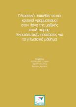 Photo: Γλωσσική ποικιλότητα και κρατικοί γραμματισμοί στον λόγο της μαζικής κουλτούρας: Εκπαιδευτικές προτάσεις για το γλωσσικό μάθημα, Αναστασία Γ. Στάμου, Περικλής Πολίτης, Αργύρης Αρχάκης, Εκδόσεις Σαΐτα, Μάιος 2016, ISBN: 978-618-5147-81-5, Κατεβάστε το δωρεάν από τη διεύθυνση: www.saitapublications.gr/2016/05/ebook.202.html
