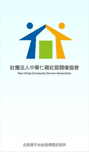 中華仁親協會