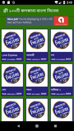 ফ্রি 100 কলকাতা সিনেমা 1.0 screenshots 13