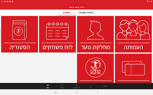 Download הפועל תל אביב For PC Windows and Mac apk screenshot 9