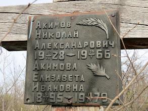 Photo: Акимовы Николай Александрович (1928-1966) и Елизавета Ивановна (1895-1979)