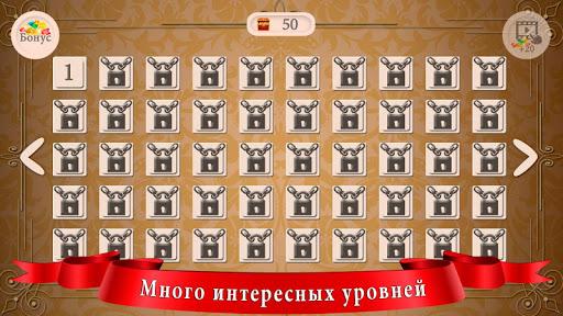u0420u0435u0431u0443u0441u044b 0.0.54 screenshots 2