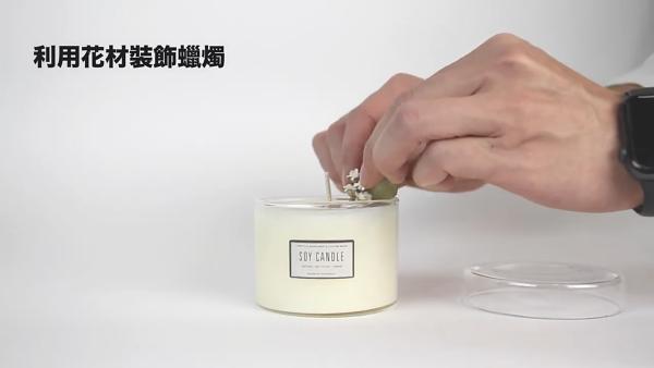 蠟燭DIY-乾燥花裝飾