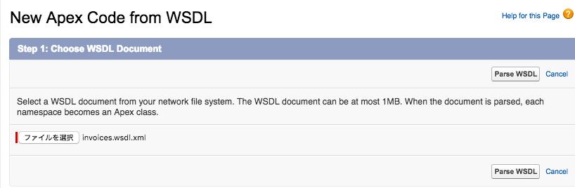 WSDLの取り込み