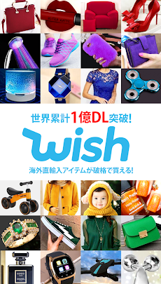 Wish - 電化製品、ファッション、化粧品、靴などが90%OFFのおすすめ画像1