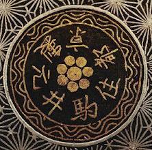 Photo: Komai Otojiro shop circular mark Kyoto jyu Komai gen sei