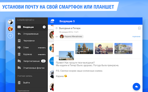 Почта Mail.Ru Screenshot