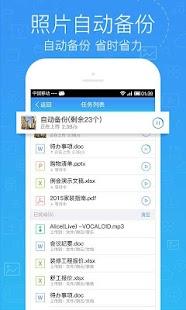 腾讯微云- screenshot thumbnail