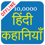 Hindi Stories (Offline)
