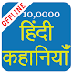 Hindi Stories (Offline) for PC