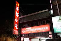 上海華都小吃城