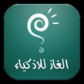 الغاز للاذكياء - رمضان