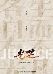 The Justice China Drama