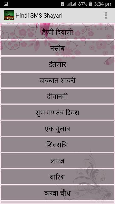 #2. Latest Hindi Shayari 100000+ (Android)