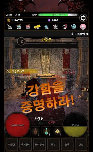 검과함께 screenshot 7