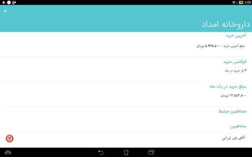 Sayeh 7.07.02 screenshots 1