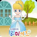 루미키즈 유아동화 : 신데렐라 (Full) icon
