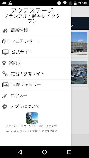 アクアステージグランアルト越谷レイクタウンの最新情報アプリ!