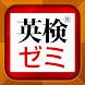 英検®ゼミ 無料!リスニング対応・英語検定問題集 - Androidアプリ