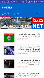 Saida Net- screenshot thumbnail