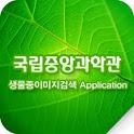 국립중앙과학관 생물종이미지검색 icon