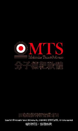 MTS 分子標靶軟體 登入版
