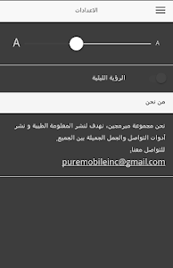 نكت أغبياء screenshot 4