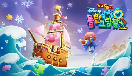 디즈니 틀린그림찾기 시즌2 for Kakao 2.5 screenshot 303060