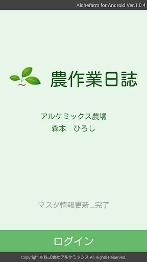 u8fb2u4f5cu696du65e5u8a8c(AlcheFarm) 1.1.0 Windows u7528 1