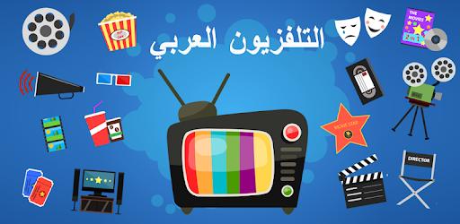 التلفزيون العربي | Arabic TV Apk for Windows Download 9 2