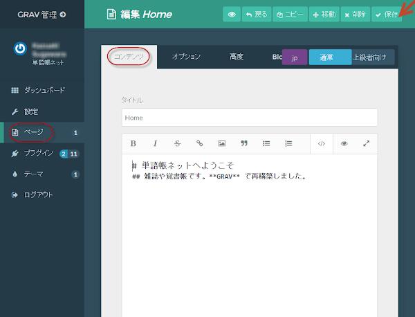 grav サイトトップコンテンツ入力画面