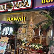 Kua Aina 夏威夷漢堡(台中港三井Outlet)