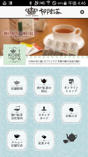 神戸紅茶 公式アプリ