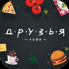 Кафе Друзья   Красногорск Download on Windows