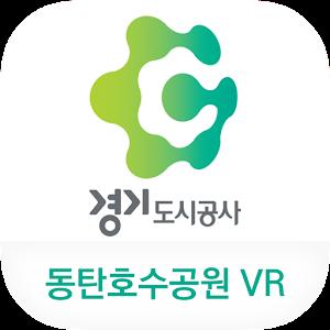 동탄호수공원VR 아이콘